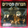 The Chassidic Yards - Mizmor Shir by Various