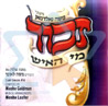 Remember by Camp Shalva Choir