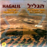 Hagalil