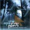 Shirin V'rachshin by Yitzchak Fuchs