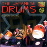 The Japanese Drums by Nihon Daiko