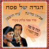 Passover - The Hagada के द्वारा Avihu Medina