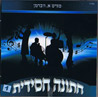 Chassidic Wedding - Part 1 by Efraim Weberman