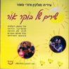 Songs of Morning Par Dudi Sofer