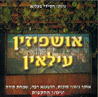 Uoshpizin by Rabbi Yermie Damen
