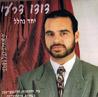 Yachad Nehallel