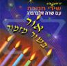 Or Beshir Mizmor