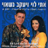 Oriental, Iraqian and Middle Eastern Hafla - Vol. 2 Par Yaakov Nashawi