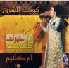 Hayati Albi Par Oum Kolthoom
