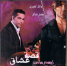Love Story by Wael Kfoury