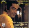 El Khourouj Men el Gana by Farid el Atrache