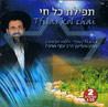 Tfilas Kol Chai Por Cantor Rabbi Yossef Ohana