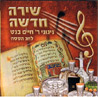 Shira Chadasha by Rabbi Chaim Banet