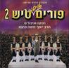 Purim Tish 2 by Yosef Moshe Kahana