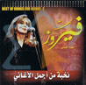 The Best - Part 2 Por Fairuz