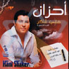 Sad Songs by Hani Shaker