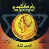 El Hob Kolloh by Oum Kolthoom