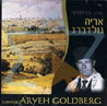 The Jerusalem Cantor by Cantor Aryeh Goldberg