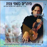 Strings In The Skies Of Tsfat by Eyal Shiloach