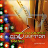 Chassidishe Trance Von Chaim Kanon