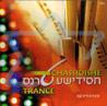 Chassidishe Trance by Chaim Kanon