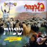 Shemot by Malkali