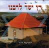 Ratz Yashar Le'rabeinu