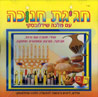 Chanukah Party by Malca Shidlovsky