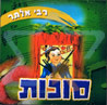 Sukkot by Rebbe Alter