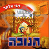 Chanukah by Rebbe Alter