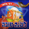 Le'shana Tova by Rebbe Alter