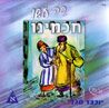 Ko Asou Chachamienu - Part 1 by Yocheved Segal