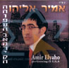 Live In America by Amir Eliyahu