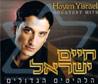 Greatest Hits by Chaim Israel