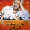 The Best Of Por George Wassouf