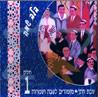 Be'lev Samech - Vol. 1 by Various