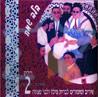 Be'lev Sameach Vol. 2 by Various
