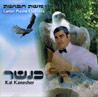 Kal Kanesher by Cantor Moshe Chabusha