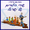 The Children Songs Of Israel