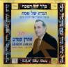 Hagada Shel Pesach - Part 1 Por Aharon Amram