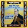 Hagada Shel Pesach - Part 2 by Aharon Amram