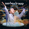 The Slichot Concert Por Yaniv Ben Mashiach
