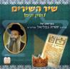 שיר השירים - הרב יהודה גמליאל