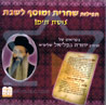 Shacharit Ve&#039;musaf For Shabbath Von Yehuda Gamliel