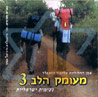 From The Depth Of The Heart Vol. 3 Por Eliezer Rosenfeld
