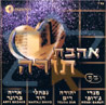 Ahavat Torah