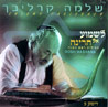 Rosh Hashana Vol.2 by Shlomo Carlebach