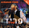 Avraham Fried Live - Part 1
