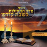 Nigunei Seder Hatfilot Le'Shabath Kodesh Por Various