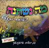 Ma Nishtana - Hebrew by Rabbi Yossele Eisenbach
